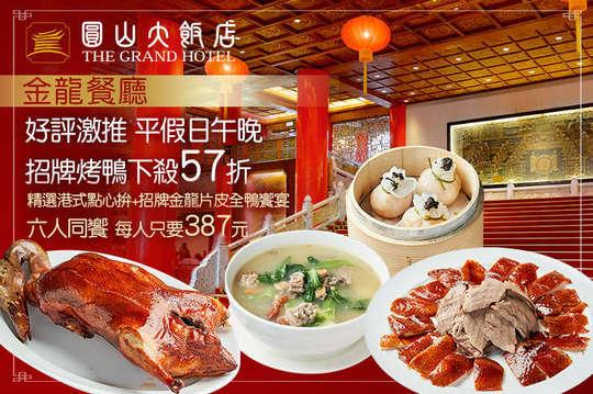 台北圓山大飯店-金龍餐廳