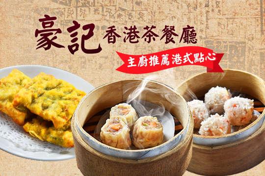 香港豪記茶餐廳
