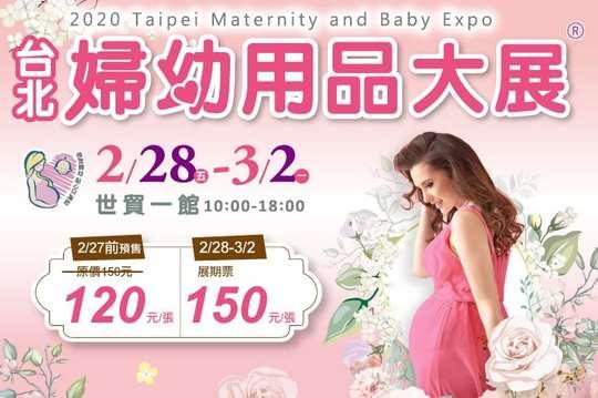 台北國際婦幼(孕、嬰、童)用品大展(春季展)