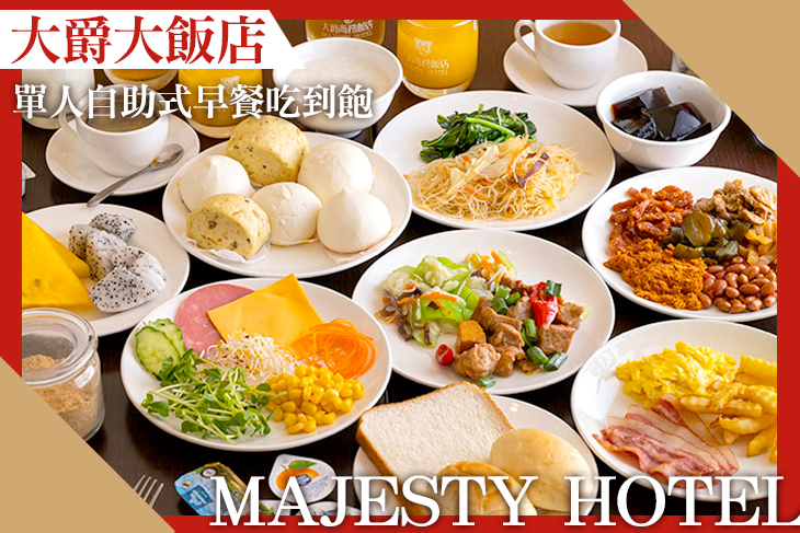 【桃園】大爵大飯店 #GOMAJI吃喝玩樂券#電子票券#美食餐飲