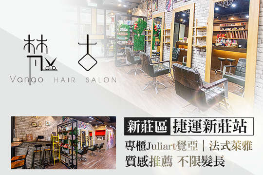 梵古Vango Hair Salon
