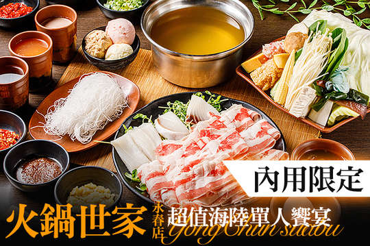 火鍋世家(永春店)