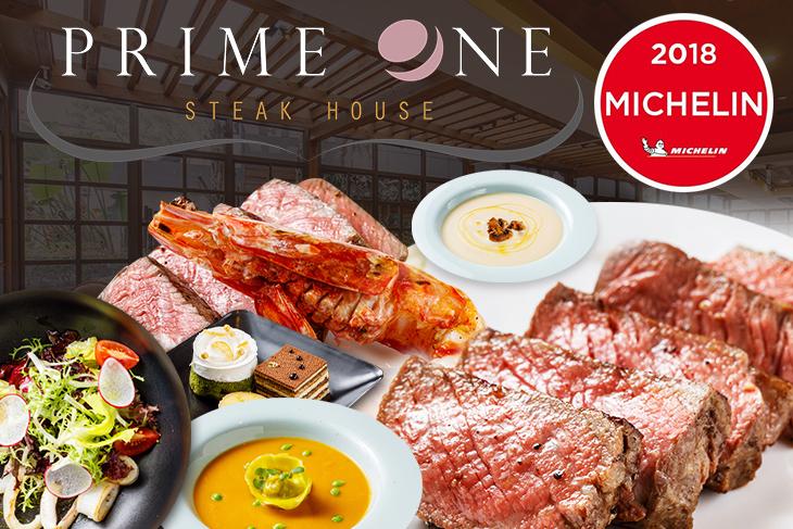 【台北】Prime One牛排館 #GOMAJI吃喝玩樂券#電子票券#美食餐飲