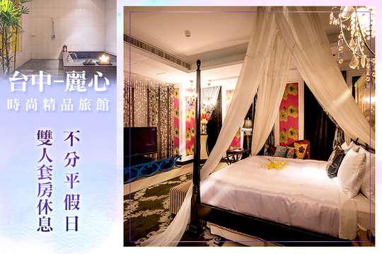 台中-麗心時尚精品旅館