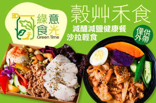 綠意食光 穀艸禾食