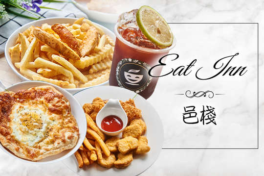 邑棧 Eat Inn