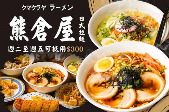 熊倉屋日式拉麵