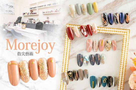 Morejoy 指尖藝術