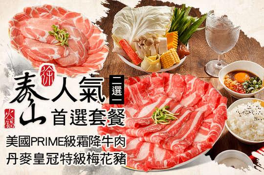 泰山汕頭火鍋(太魯閣草衙店)