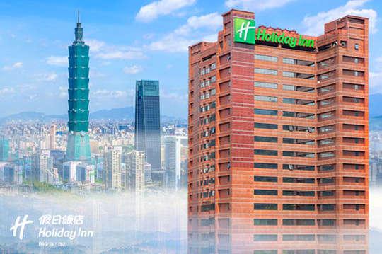 台北假日飯店Holiday Inn