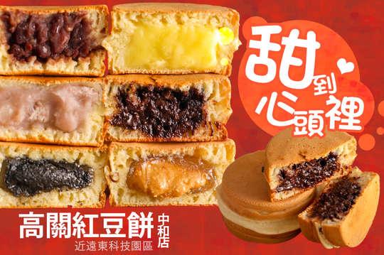 高關紅豆餅(中和店)