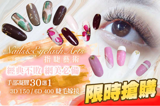 Nails & Eyelash Arts 指睫藝術
