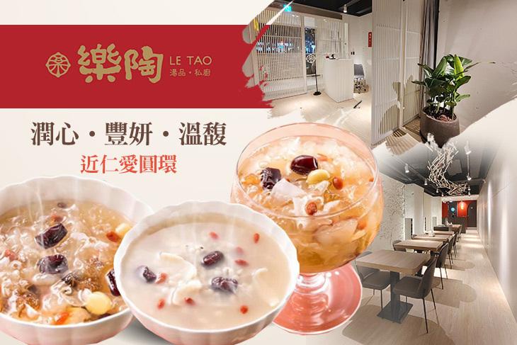 【台北】樂陶-湯品私廚 #GOMAJI吃喝玩樂券#電子票券#美食餐飲