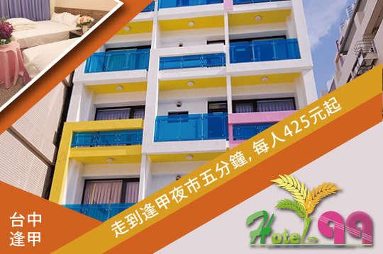台中逢甲-Hotel 99行館