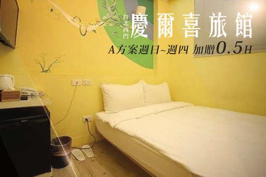 台北西門-慶爾喜旅館(西門館)