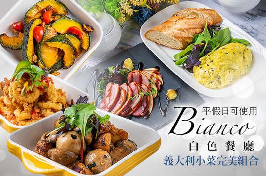 Bianco 白色餐廳(高雄大立店)