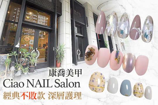 Ciao NAIL Salon康喬美甲