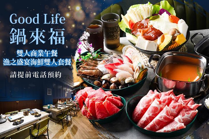 【高雄】Good Life 鍋來福獨享鍋物 #GOMAJI吃喝玩樂券#電子票券#美食餐飲