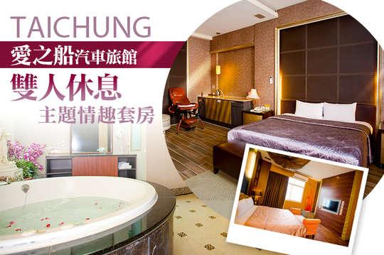 台中-愛之船汽車旅館