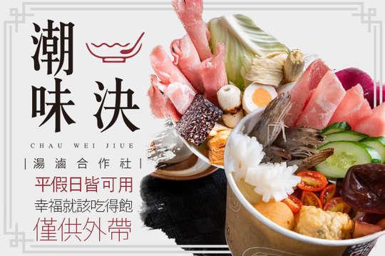 潮味決‧湯滷合作社(台北西藏分社)