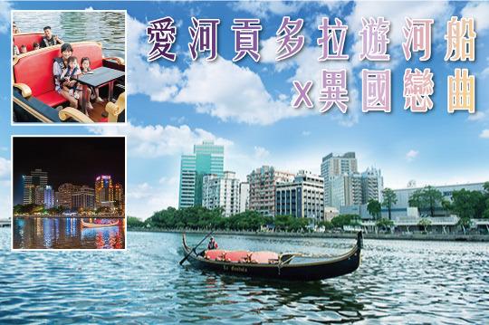 【高雄】高雄-愛河貢多拉遊河船 #GOMAJI吃喝玩樂券#電子票券#活動/門票