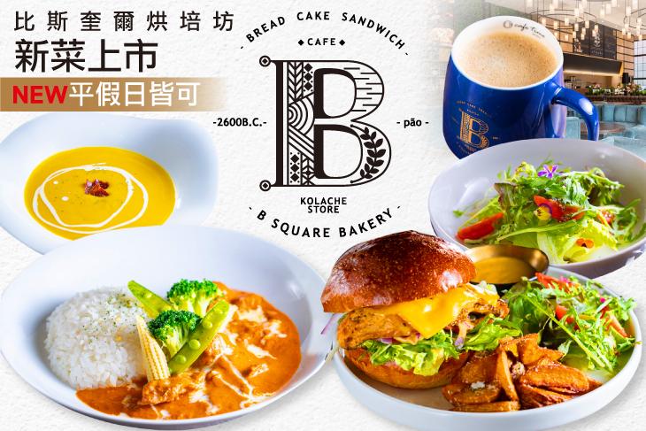 【台中】Bsquare比斯奎爾烘培坊 #GOMAJI吃喝玩樂券#電子票券#美食餐飲