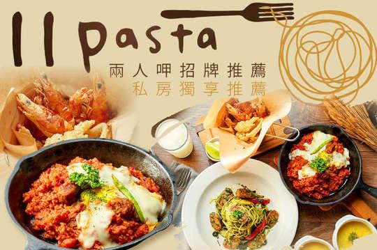 11 Pasta 食義