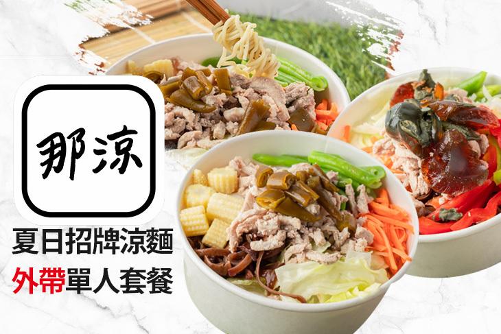 【高雄】那涼涼麵 #GOMAJI吃喝玩樂券#電子票券#中式