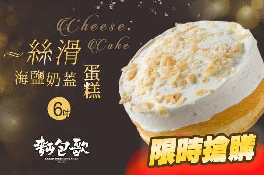只要149元,即可享有【麵包歌】六吋絲滑海鹽奶蓋蛋糕一個
