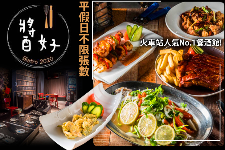 【台中】醬好餐酒館 #GOMAJI吃喝玩樂券#電子票券#美食餐飲