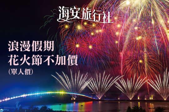 澎湖-海安旅行社