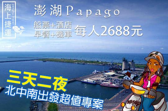 2019三天二夜澎湖PAPAGO