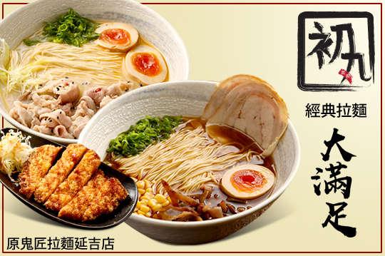 初丸食堂(原鬼匠拉麵延吉店)