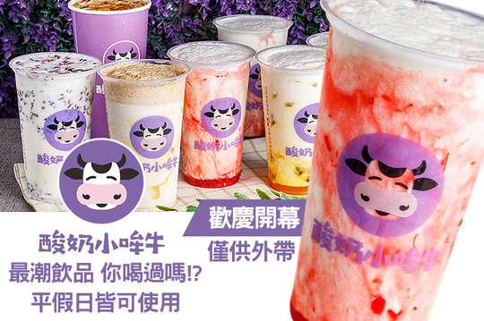 酸奶小哞牛(三重店)