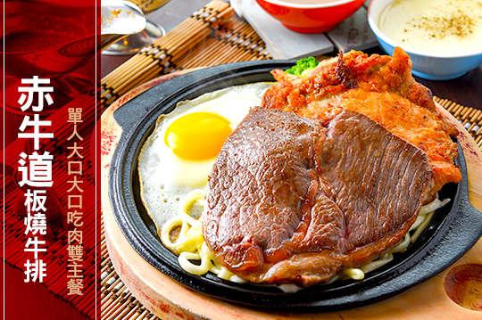 大口大口吃肉雙主餐超值享受單人套餐