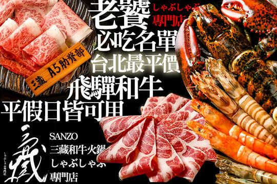 Sanzo三藏和牛火鍋 しゃぶしゃぶ専門店