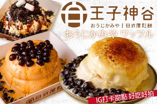 日式厚鬆餅 王子神谷|おうじかみや (士林店)