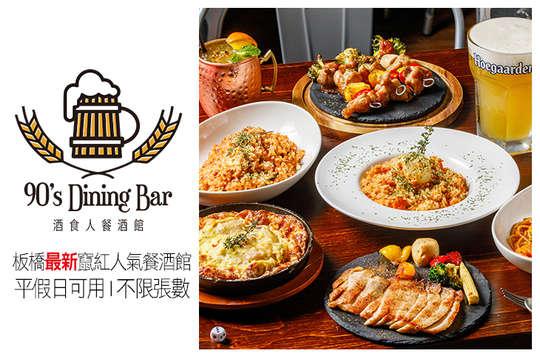 90's Dining Bar 酒食人餐酒館