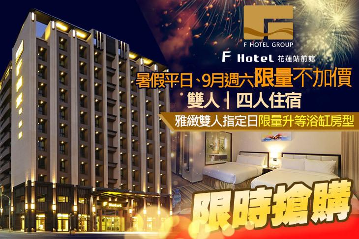 【花蓮】F HOTEL 花蓮站前館 #GOMAJI吃喝玩樂券#電子票券#飯店商旅