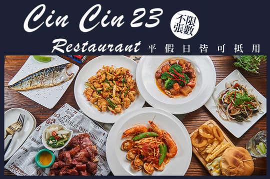 Cin Cin 23餐酒館