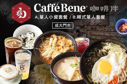 咖啡伴(成大門市)