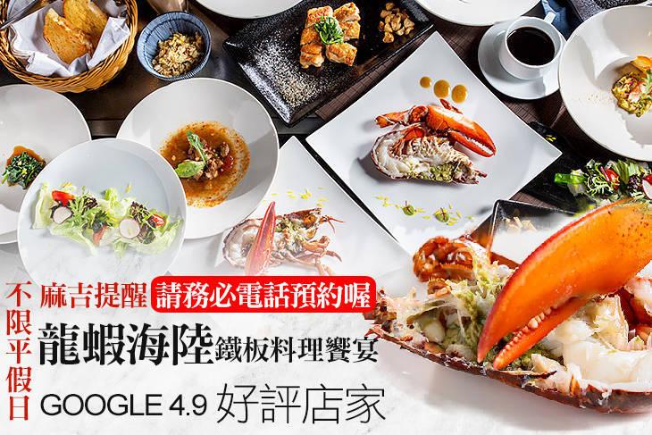 【台北】饗瘦鐵板燒 #GOMAJI吃喝玩樂券#電子票券#美食餐飲