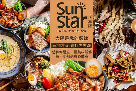 太陽是我的靈魂sunstar(民生店)