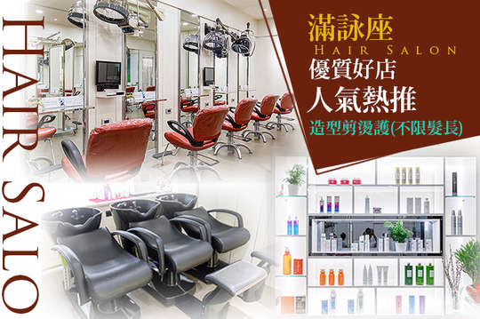 滿詠座Hair Salon