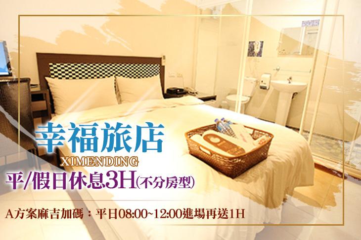 【台北,西門町】台北西門町-幸福旅店 #GOMAJI吃喝玩樂券#電子票券#商旅休憩
