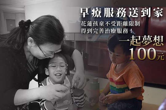 100元!【一起夢想-早療服務送到家】花蓮孩童不受距離限制,完善療育服務