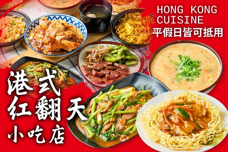 【台北】港式紅翻天小吃店 #GOMAJI吃喝玩樂券#電子票券#中式