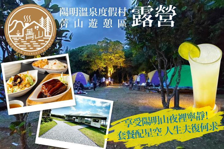 【陽明山,台北】陽明溫泉度假村-菁山遊憩區 #GOMAJI吃喝玩樂券#電子票券#豪華露營