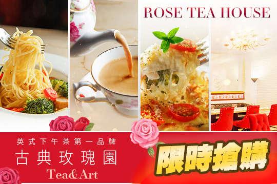 只要699元,即可享有【古典玫瑰園】主廚雙人套餐一張〈(焗烤/燉飯/義大利麵)擇二 + 古典玫瑰園玫瑰麵包二份 + 精緻甜點二份 + 任選古典玫瑰園英國茶系列或咖啡二杯〉