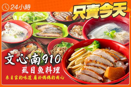 文心南910虱目魚料理